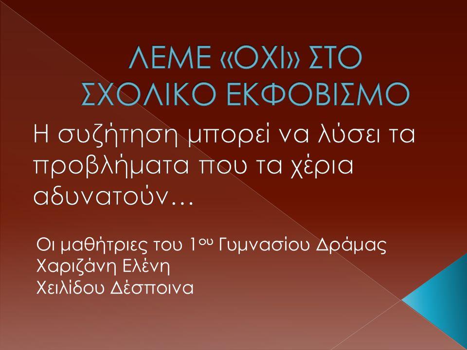 ΛΕΜΕ «ΟΧΙ» ΣΤΟ ΣΧΟΛΙΚΟ ΕΚΦΟΒΙΣΜΟ