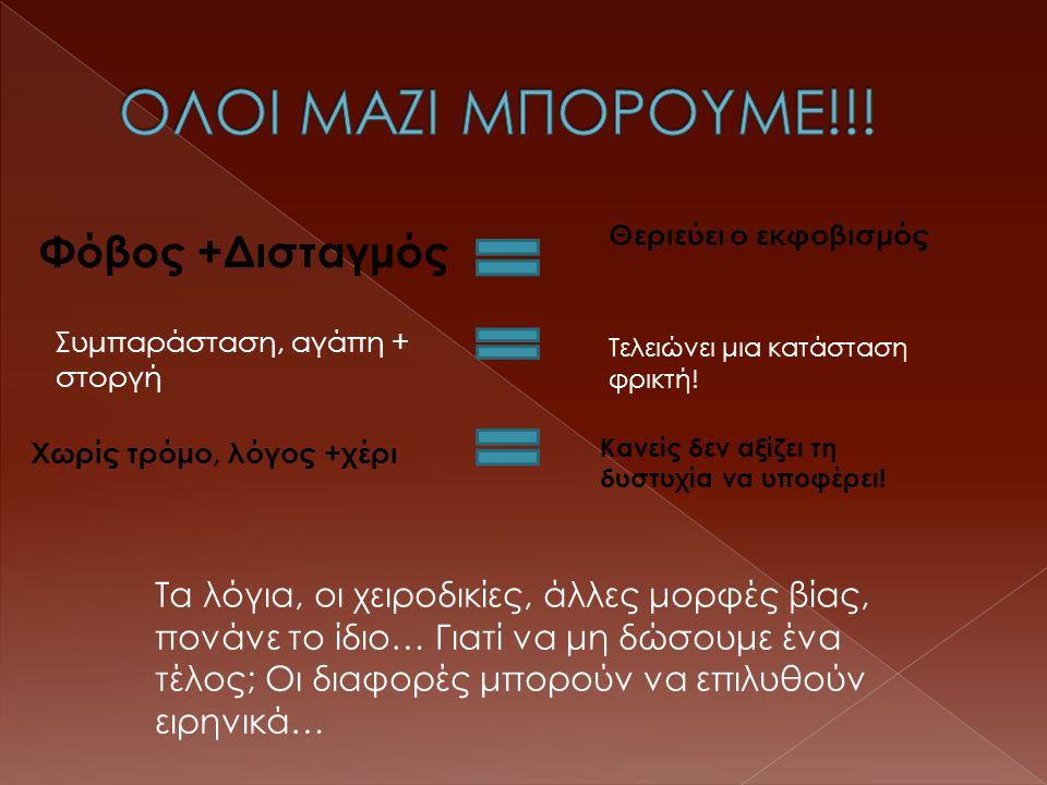 ΟΛΟΙ ΜΑΖΙ ΜΠΟΡΟΥΜΕ!!! Φόβος +Δισταγμός