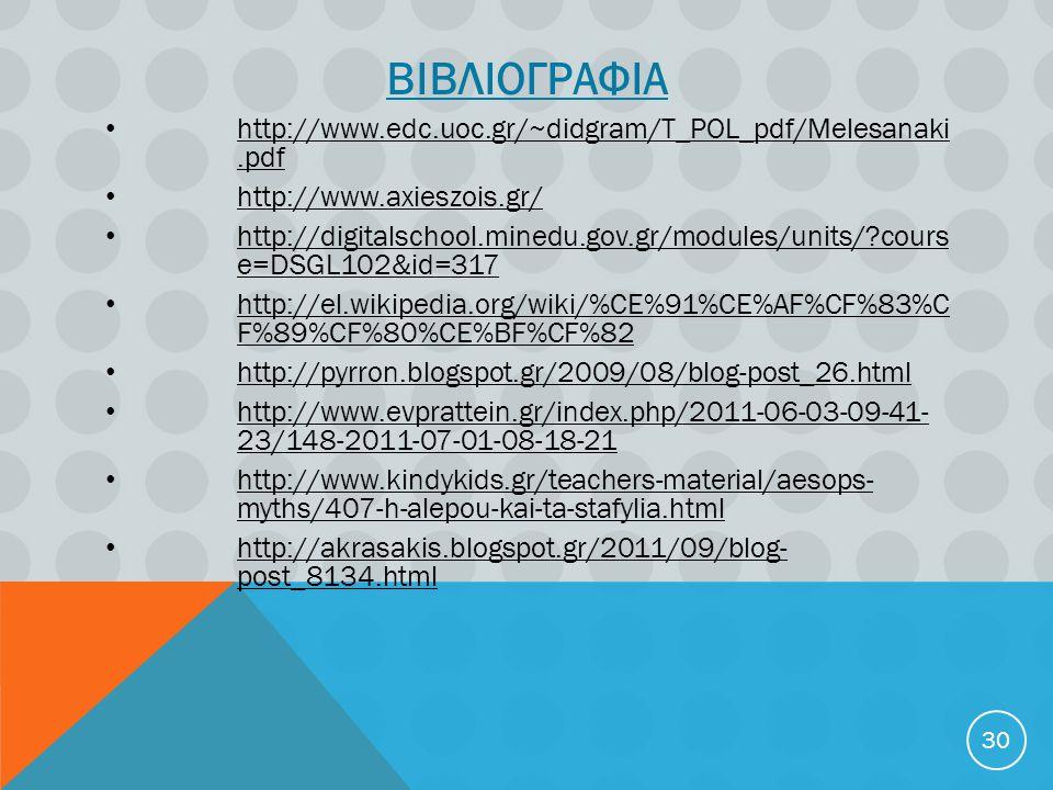 ΒΙΒΛΙΟΓΡΑΦΙΑ http://www.edc.uoc.gr/~didgram/T_POL_pdf/Melesanaki .pdf