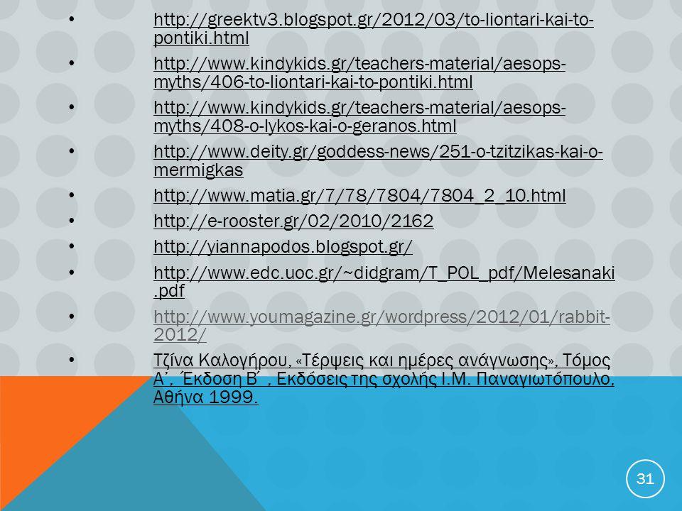 http://greektv3.blogspot.gr/2012/03/to-liontari-kai-to- pontiki.html