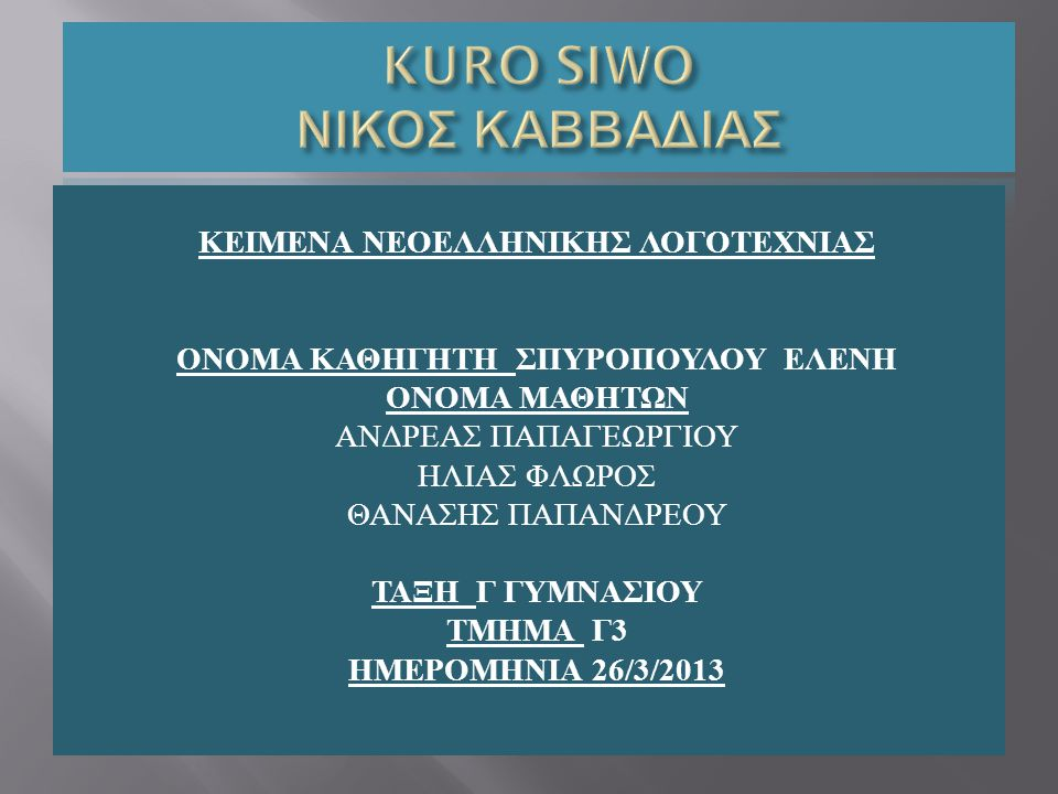 KURO SIWO ΝΙΚΟΣ ΚΑΒΒΑΔΙΑΣ