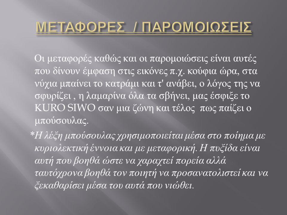ΜΕΤΑΦΟΡΕΣ / ΠΑΡΟΜΟΙΩΣΕΙΣ