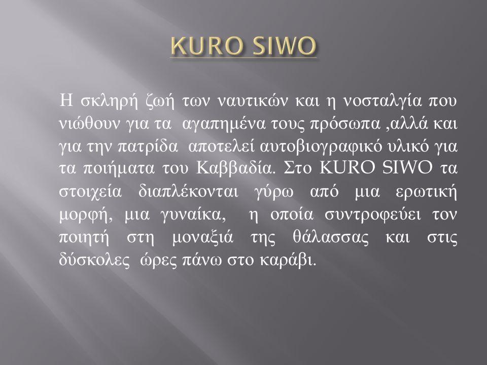 ΚURO SIWO