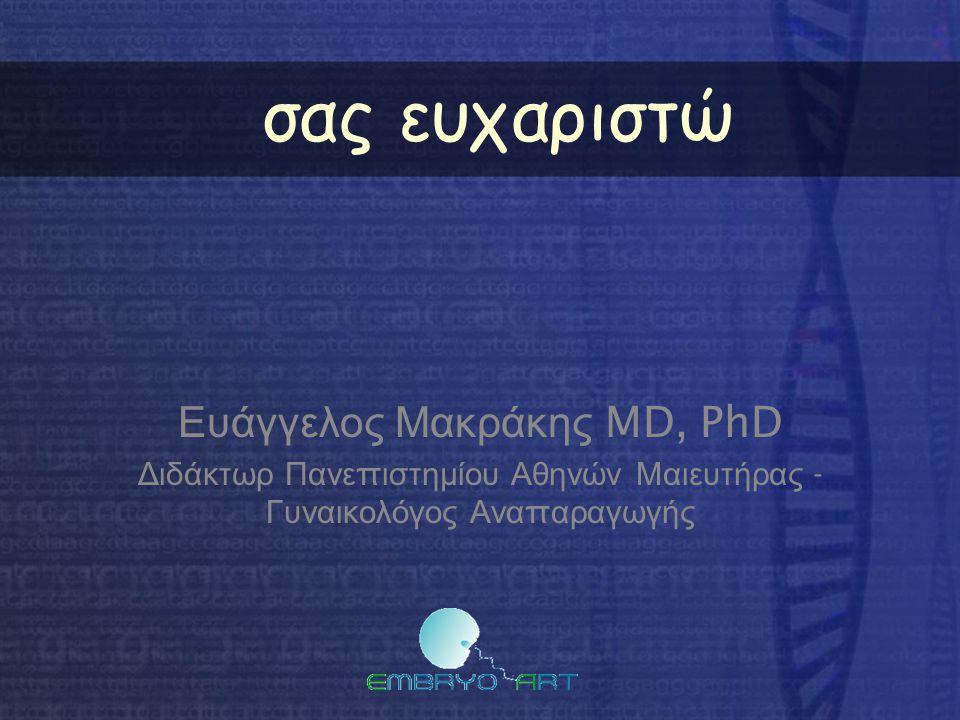 σας ευχαριστώ Ευάγγελος Μακράκης MD, PhD