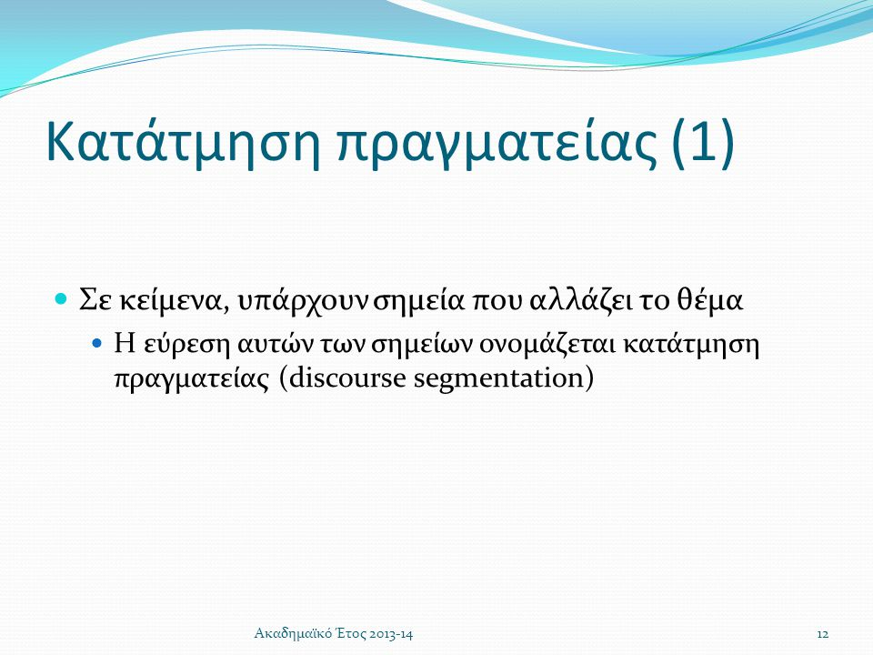Κατάτμηση πραγματείας (1)
