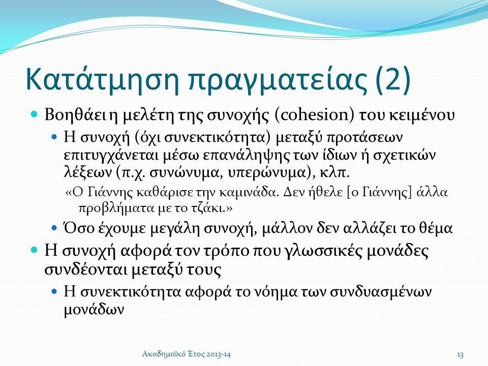 Κατάτμηση πραγματείας (2)