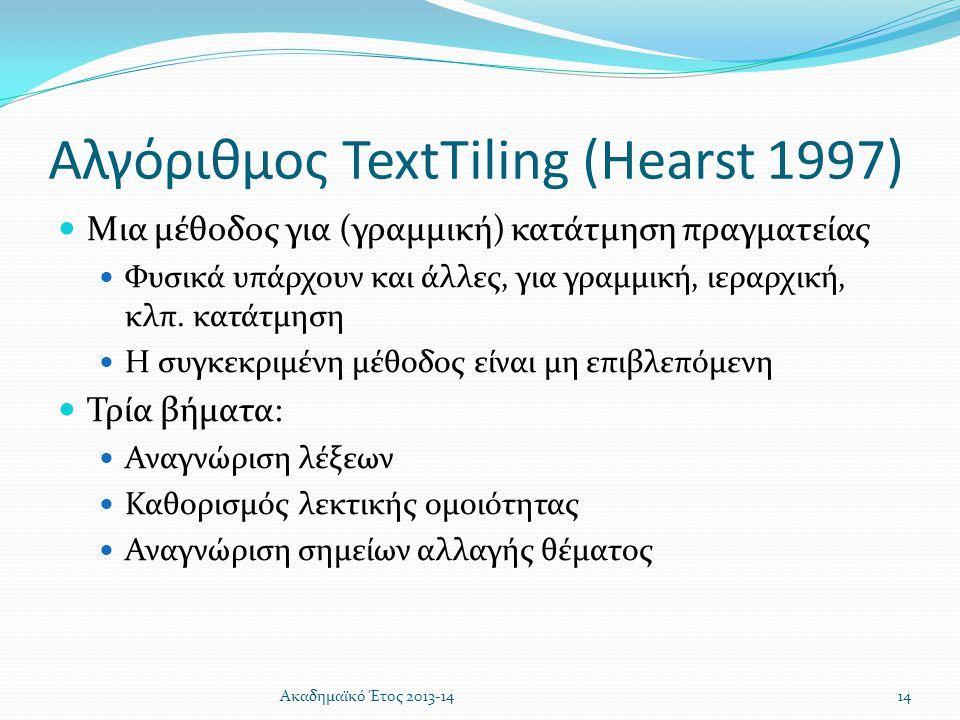 Αλγόριθμος TextTiling (Hearst 1997)