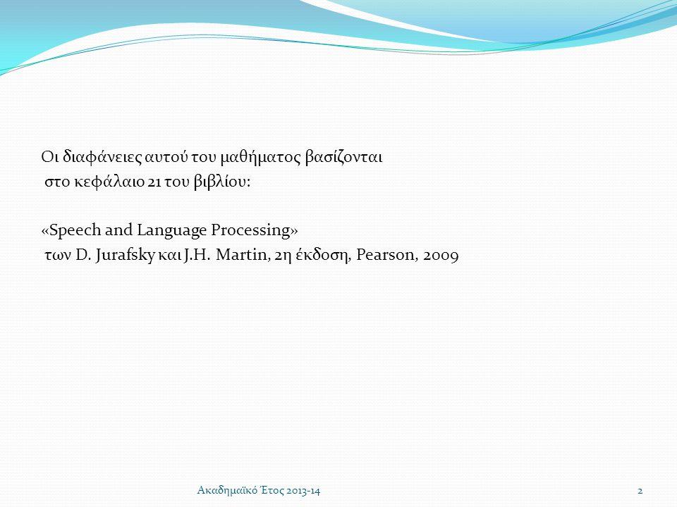 Οι διαφάνειες αυτού του μαθήματος βασίζονται στο κεφάλαιο 21 του βιβλίου: «Speech and Language Processing» των D. Jurafsky και J.H. Martin, 2η έκδοση, Pearson, 2009
