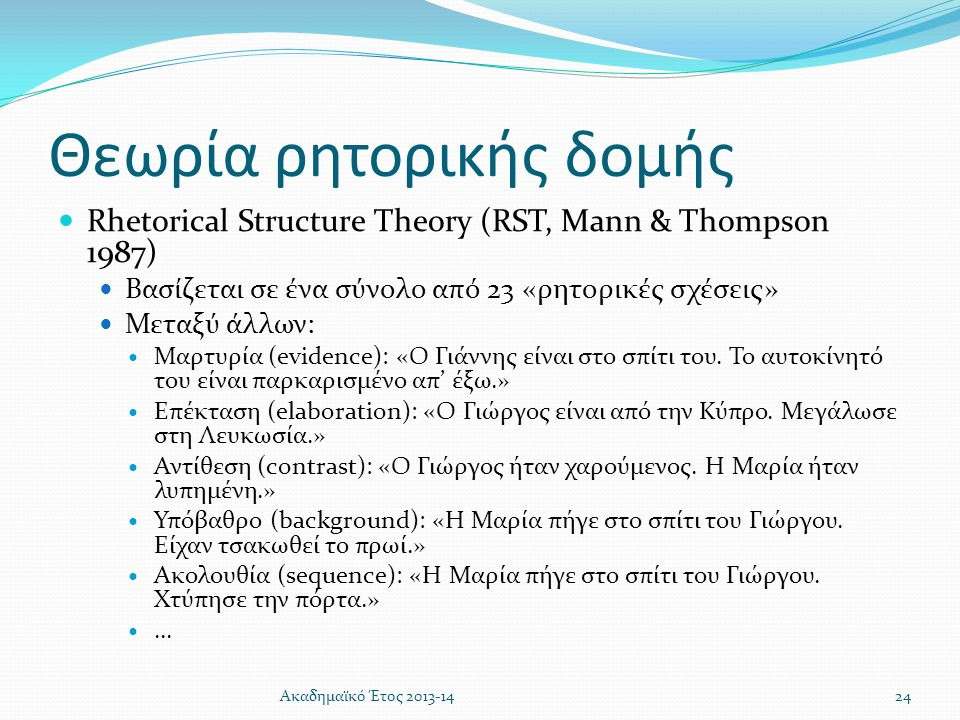 Θεωρία ρητορικής δομής