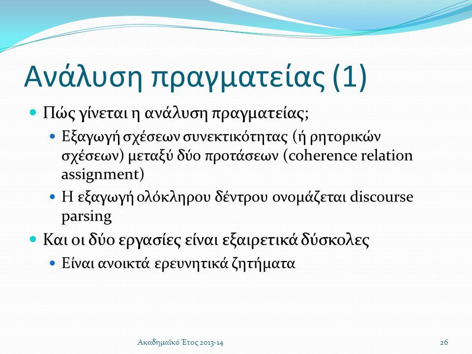 Ανάλυση πραγματείας (1)