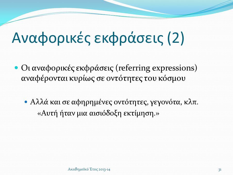 Αναφορικές εκφράσεις (2)