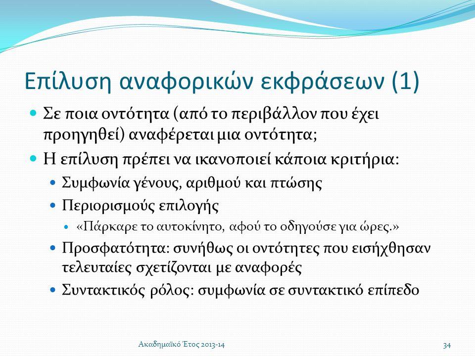 Επίλυση αναφορικών εκφράσεων (1)