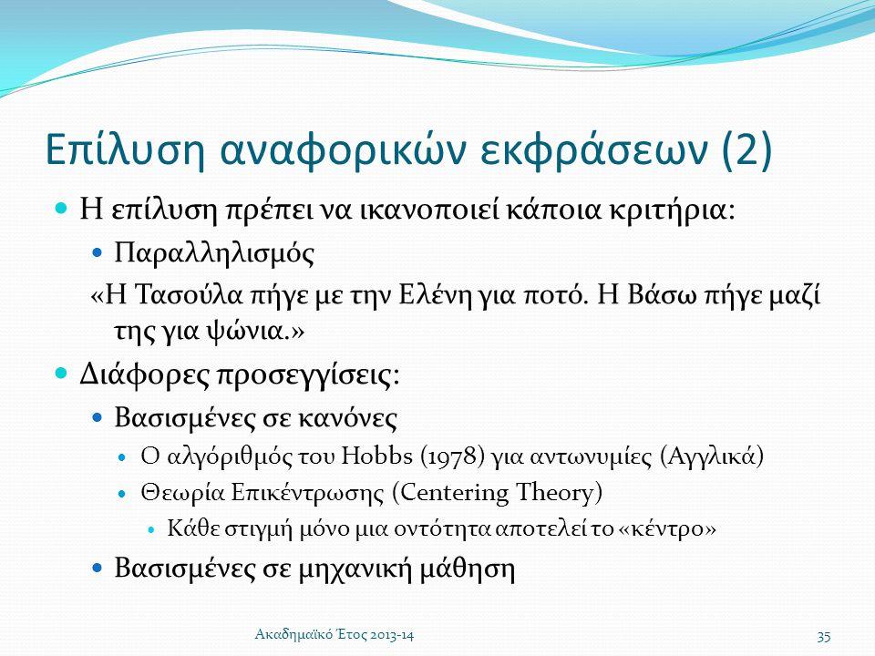 Επίλυση αναφορικών εκφράσεων (2)