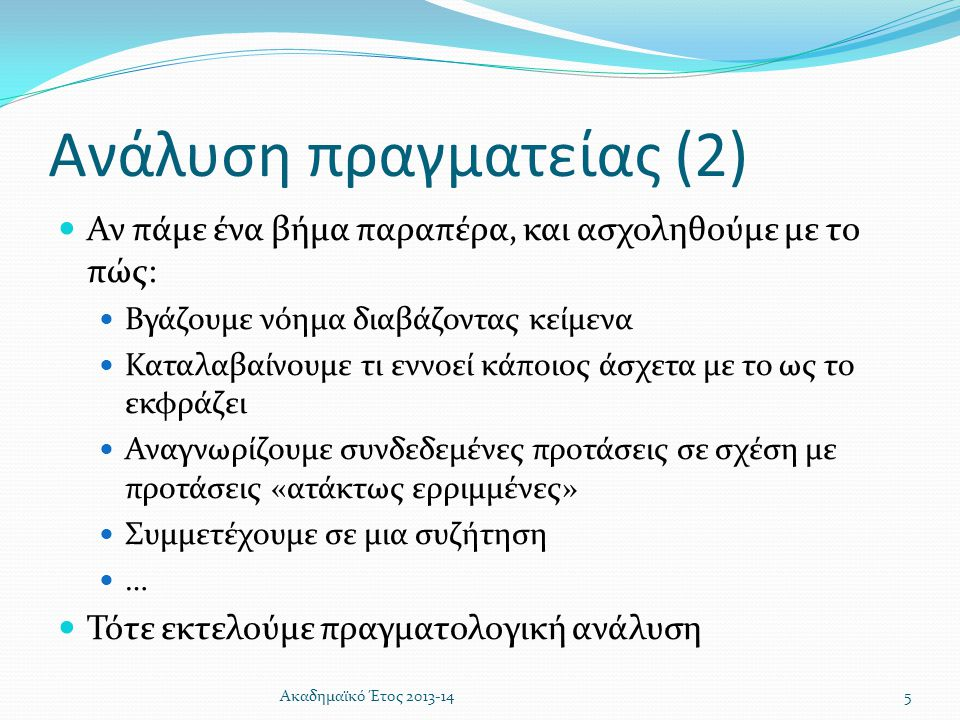 Ανάλυση πραγματείας (2)