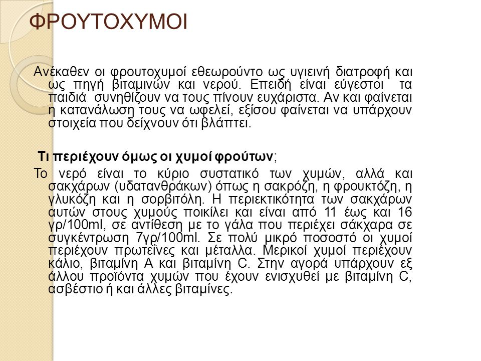 ΦΡΟΥΤΟΧΥΜΟΙ