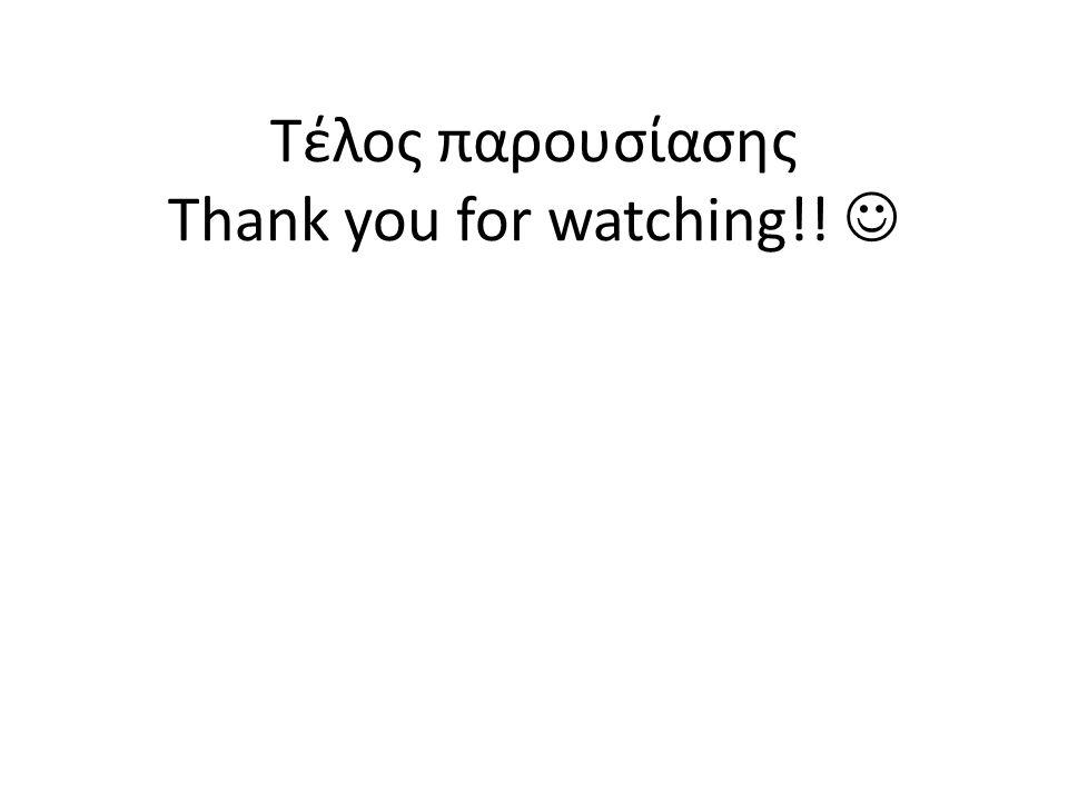 Τέλος παρουσίασης Thank you for watching!! 