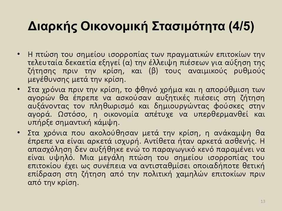 Διαρκής Οικονομική Στασιμότητα (4/5)