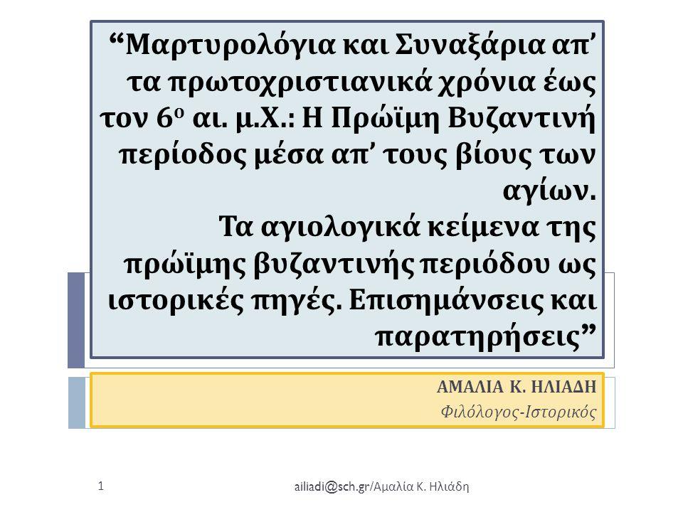 ΑΜΑΛΙΑ Κ. ΗΛΙΑΔΗ Φιλόλογος-Ιστορικός