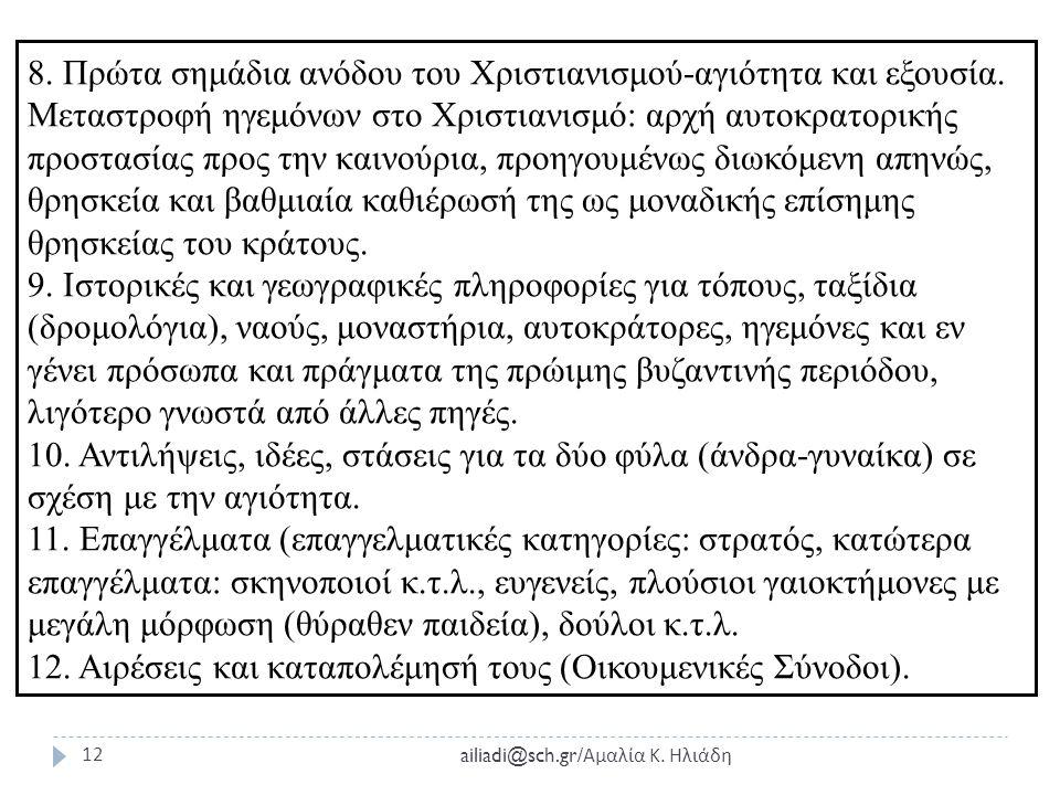 12. Αιρέσεις και καταπολέμησή τους (Οικουμενικές Σύνοδοι).