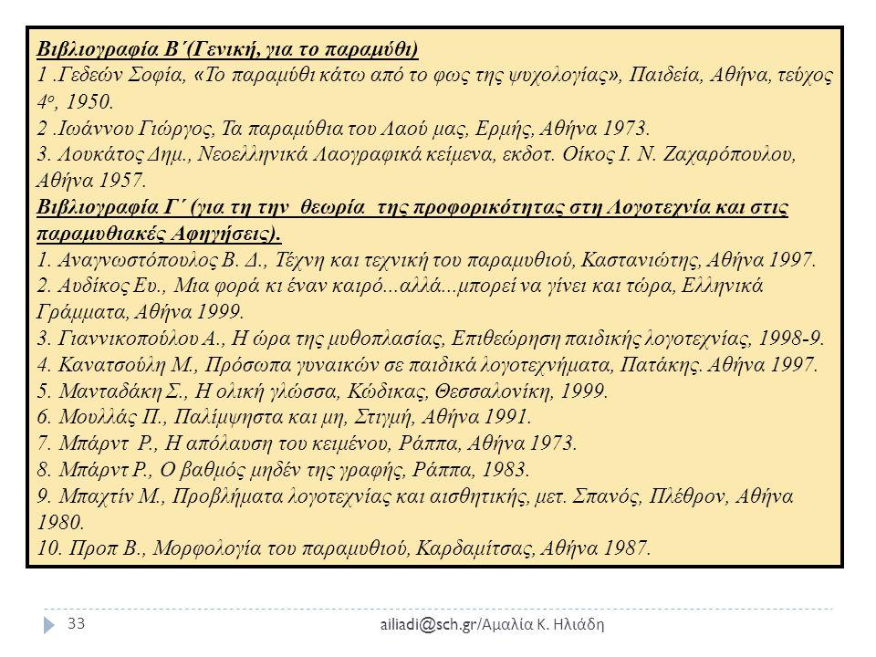Βιβλιογραφία Β΄(Γενική, για το παραμύθι)