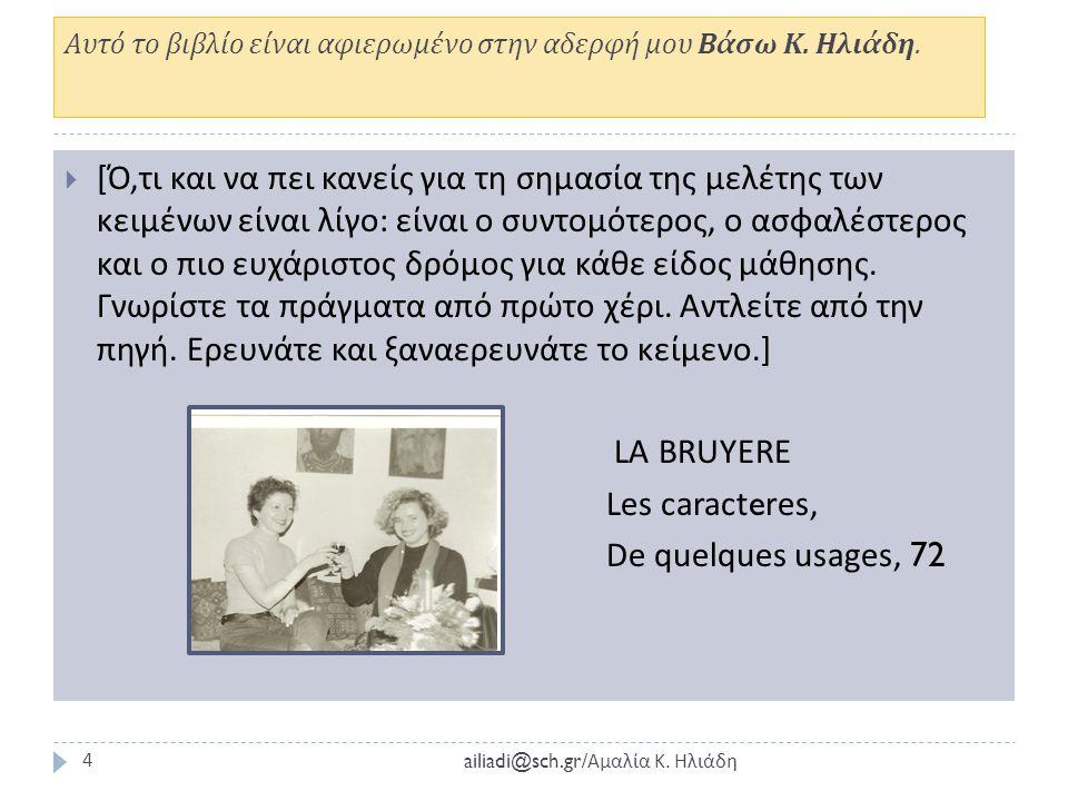 Αυτό το βιβλίο είναι αφιερωμένο στην αδερφή μου Βάσω Κ. Ηλιάδη.