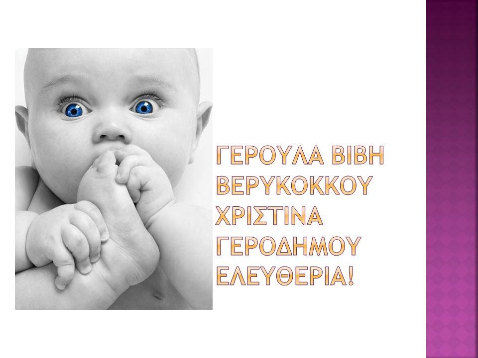 Γeρουλα Βιβh Βερυkoκκου Χριστiνα Γεροδhμου Ελευθερiα!