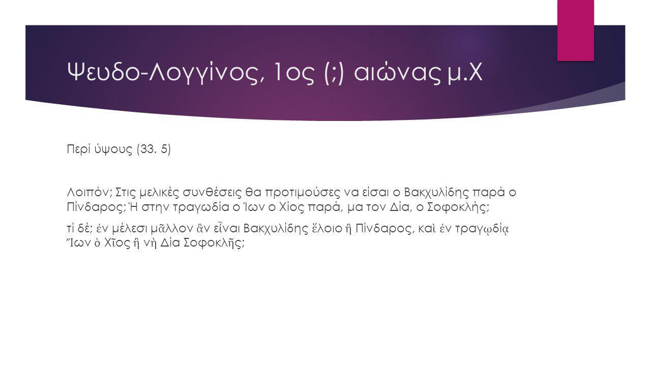 Ψευδο-Λογγίνος, 1oς (;) αιώνας μ.Χ