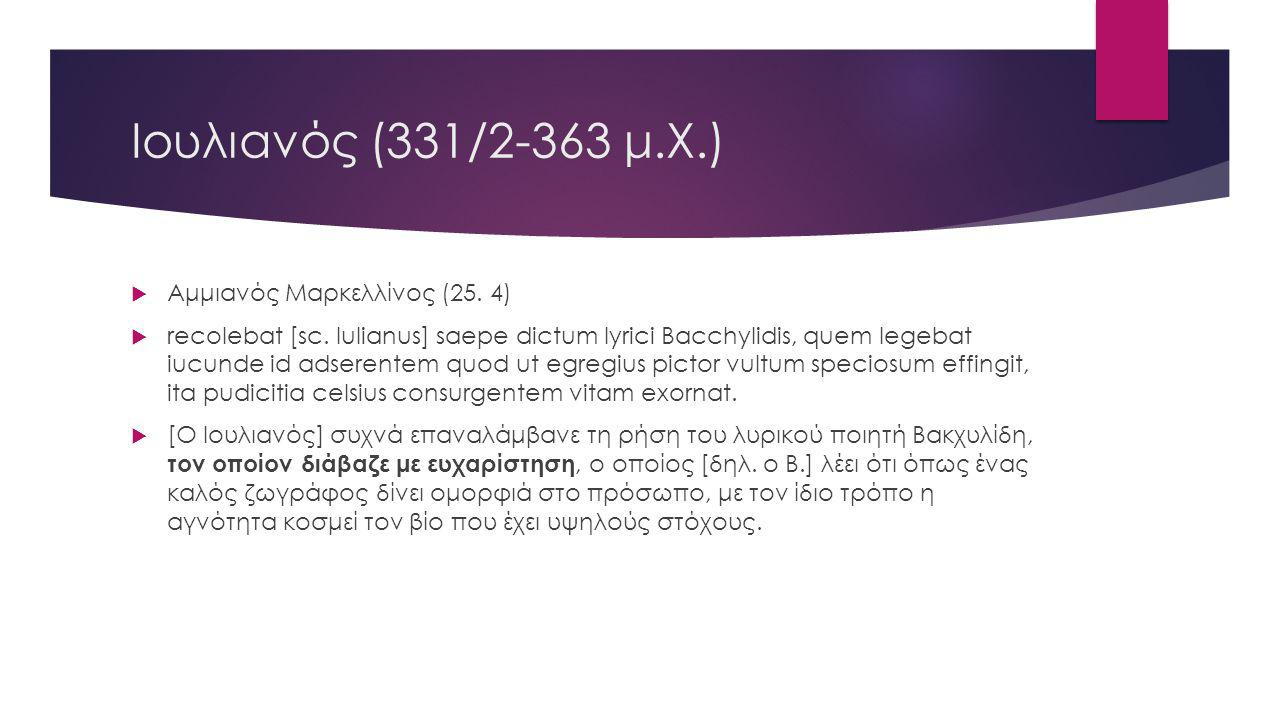 Ιουλιανός (331/2-363 μ.Χ.) Αμμιανός Μαρκελλίνος (25. 4)