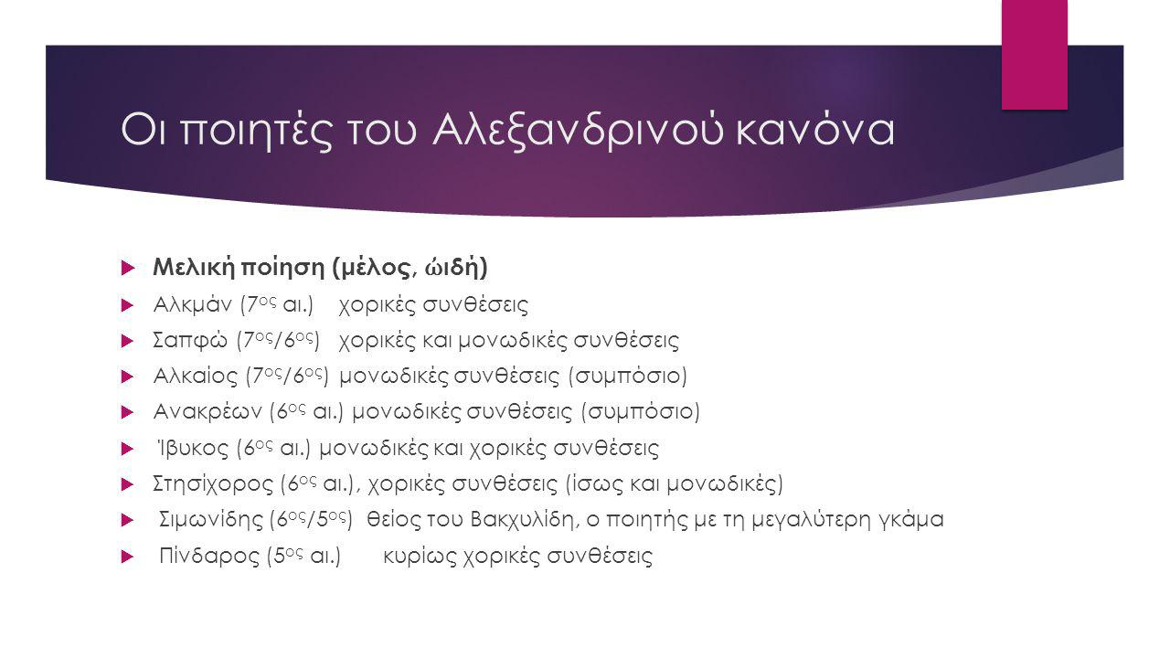 Οι ποιητές του Αλεξανδρινού κανόνα