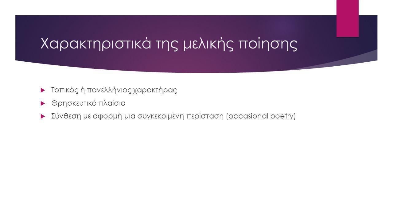 Χαρακτηριστικά της μελικής ποίησης