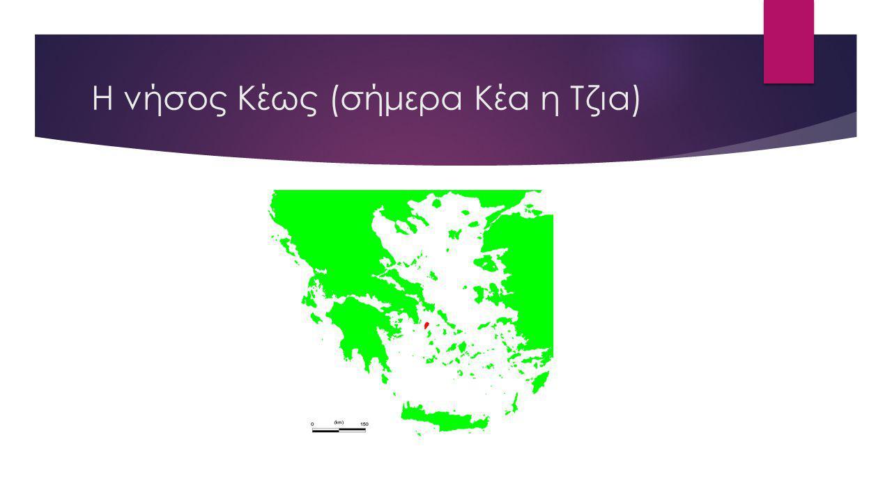 Η νήσος Κέως (σήμερα Κέα η Τζια)