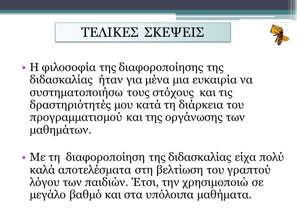 ΤΕΛΙΚΕΣ ΣΚΕΨΕΙΣ