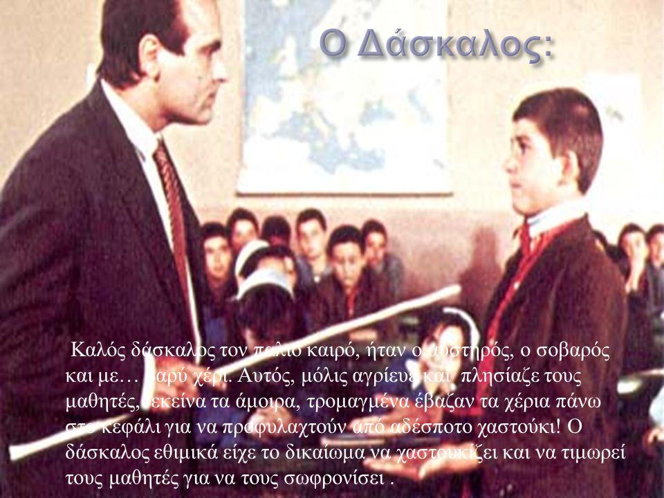 Ο Δάσκαλος: