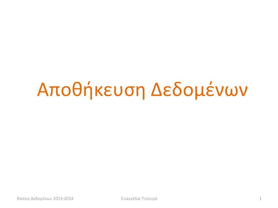 Αποθήκευση Δεδομένων Βάσεις Δεδομένων 2013-2014 Ευαγγελία Πιτουρά