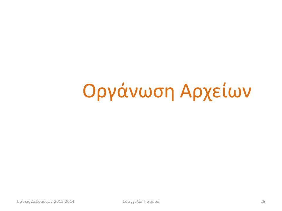 Οργάνωση Αρχείων Βάσεις Δεδομένων 2013-2014 Ευαγγελία Πιτουρά