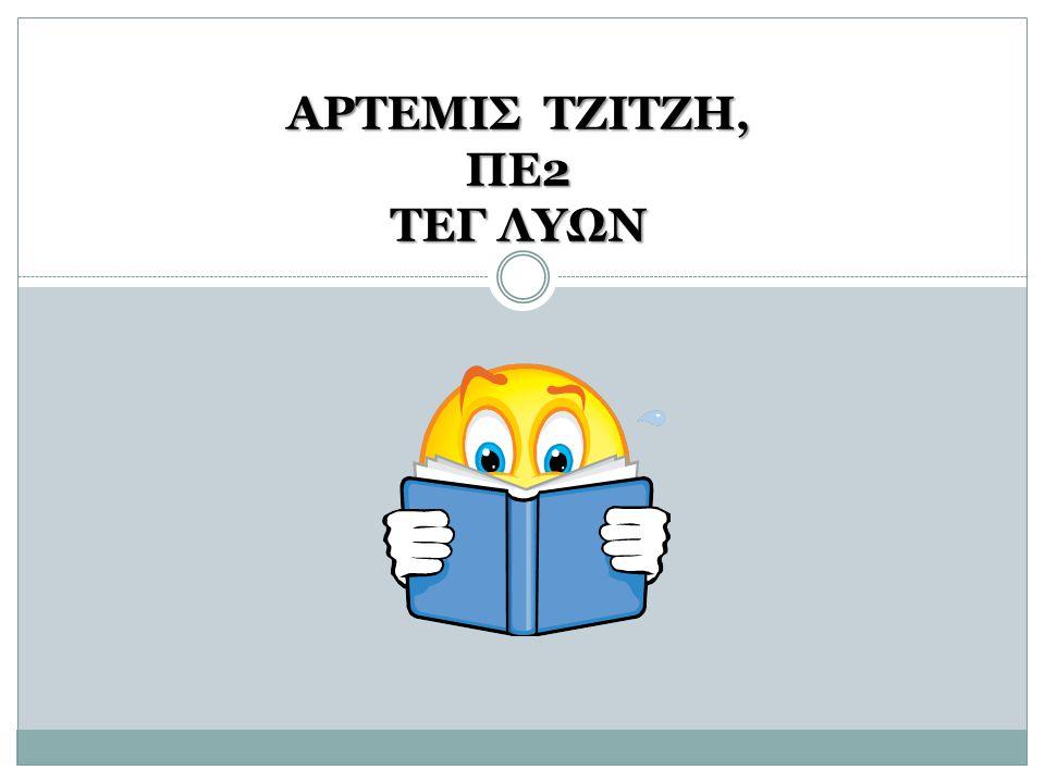 ΑΡΤΕΜΙΣ ΤΖΙΤΖΗ, ΠΕ2 ΤΕΓ ΛΥΩΝ