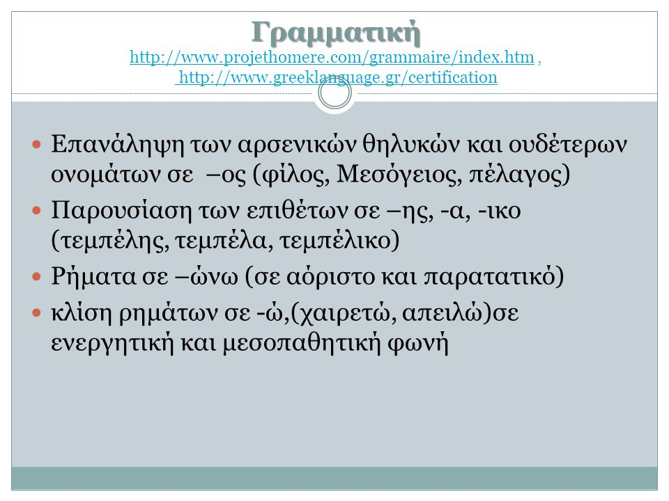 Γραμματική http://www. projethomere. com/grammaire/index
