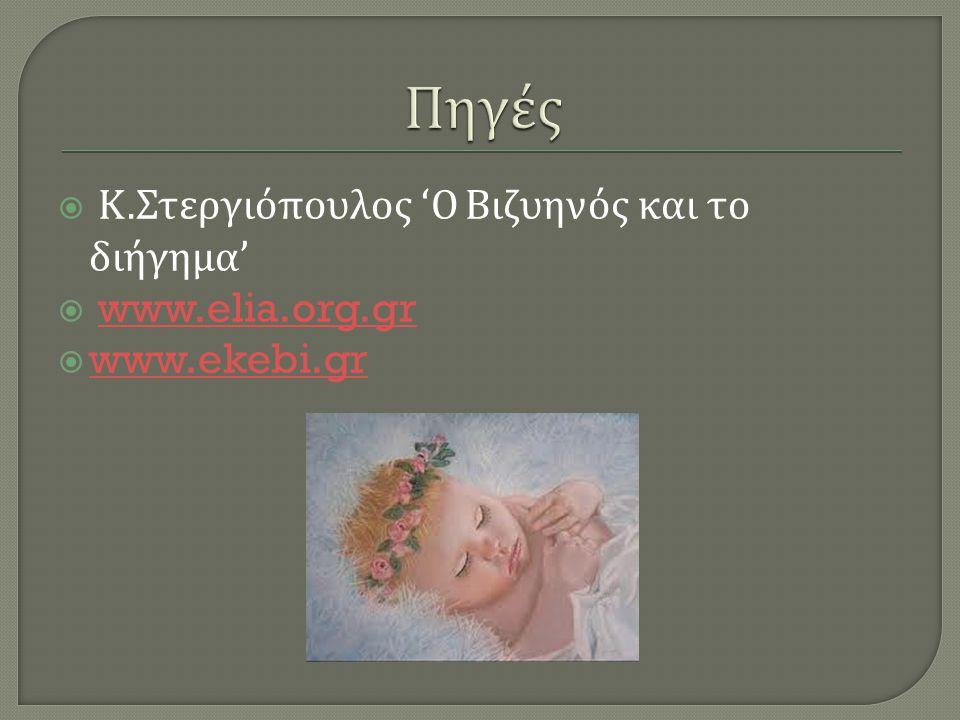 Πηγές Κ.Στεργιόπουλος 'Ο Βιζυηνός και το διήγημα' www.elia.org.gr