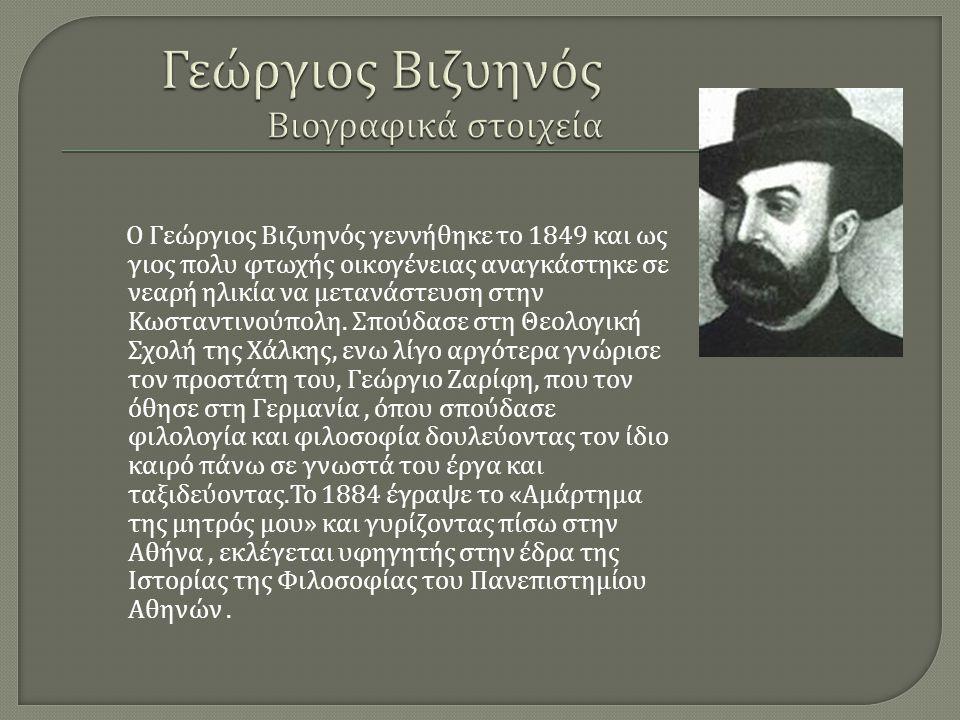 Γεώργιος Βιζυηνός Βιογραφικά στοιχεία