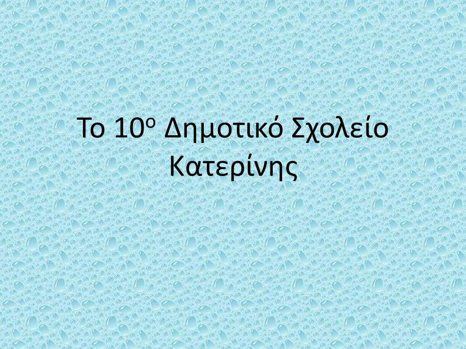 Το 10ο Δημοτικό Σχολείο Κατερίνης