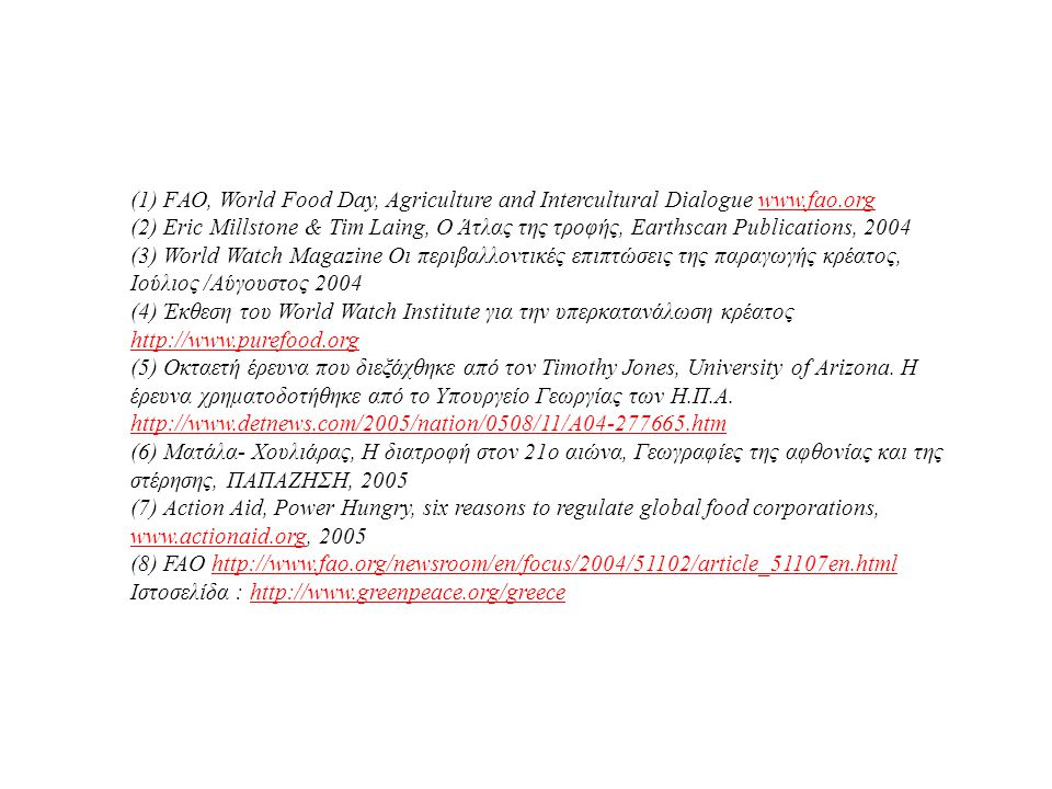 (1) FΑΟ, World Food Day, Agriculture and Intercultural Dialogue www