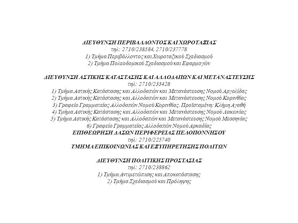 ΕΠΙΘΕΩΡΗΣΗ ΔΑΣΩΝ ΠΕΡΙΦΕΡΕΙΑΣ ΠΕΛΟΠΟΝΝΗΣΟΥ τηλ: 2710/225740