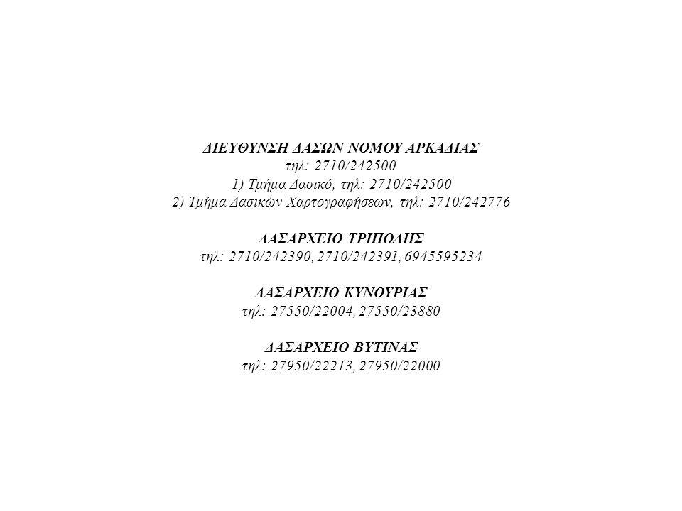 ΔΑΣΑΡΧΕΙΟ ΚΥΝΟΥΡΙΑΣ τηλ: 27550/22004, 27550/23880