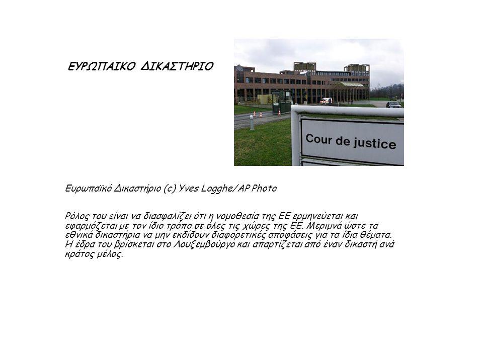 ΕΥΡΩΠΑΙΚΟ ΔΙΚΑΣΤΗΡΙΟ Ευρωπαϊκό Δικαστήριο (c) Yves Logghe/AP Photo.
