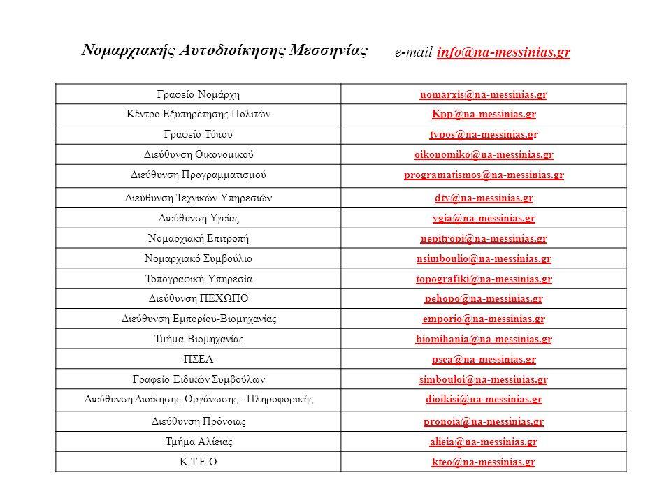 Νομαρχιακής Αυτοδιοίκησης Μεσσηνίας