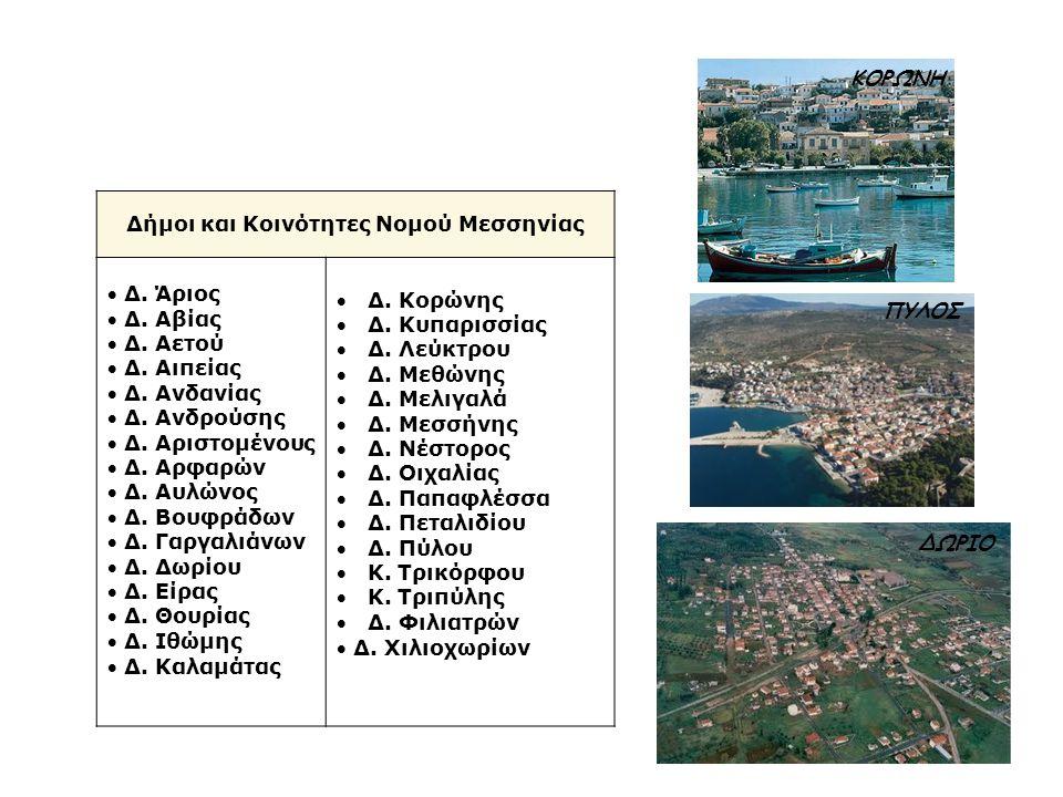 Δήμοι και Κοινότητες Νομού Μεσσηνίας