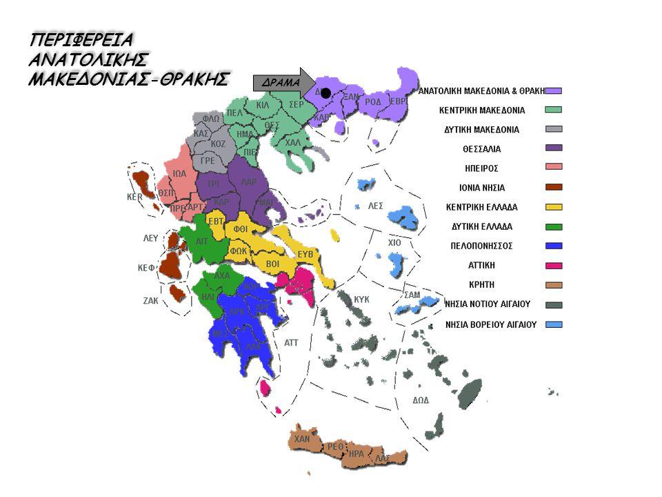 ΠΕΡΙΦΕΡΕΙΑ ΑΝΑΤΟΛΙΚΗΣ ΜΑΚΕΔΟΝΙΑΣ-ΘΡΑΚΗΣ