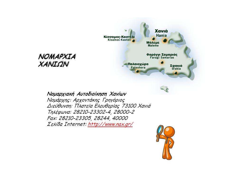ΝΟΜΑΡΧΙΑ ΧΑΝΙΩΝ Νομαρχιακή Αυτοδιοίκηση Χανίων