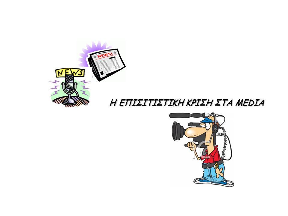 Η ΕΠΙΣΙΤΙΣΤΙΚΗ ΚΡΙΣΗ ΣΤΑ MEDIA