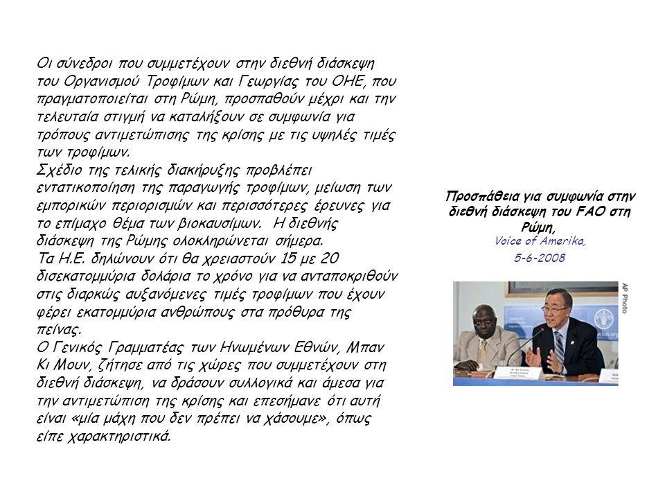 Προσπάθεια για συμφωνία στην διεθνή διάσκεψη του FAO στη Ρώμη,